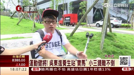"""吳東進養生站""""寶馬"""" 投資健檢成事業金雞"""