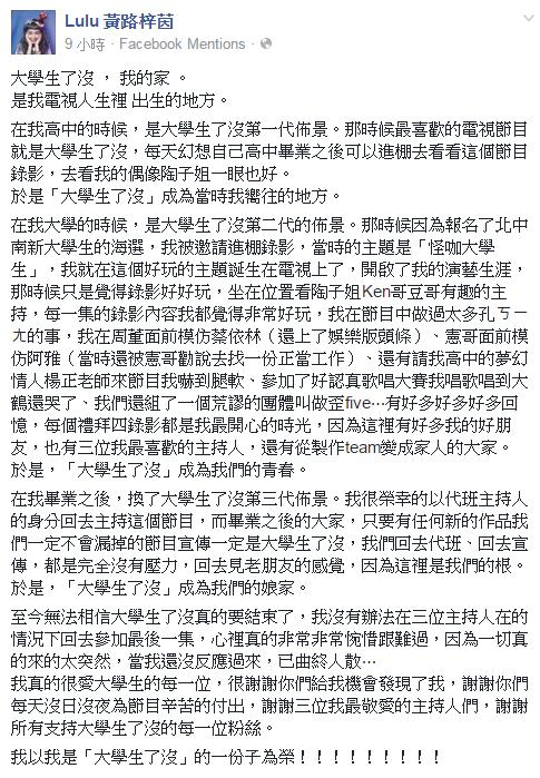 ▲Lulu發文表示惋惜。(圖/翻攝自Lulu 黃路梓茵臉書) https://www.facebook.com/Lulu.cti/photos