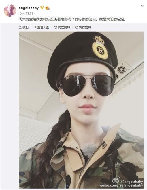 超愛美小姐#88-明星瘋太陽的後裔-翻攝自BABY微博