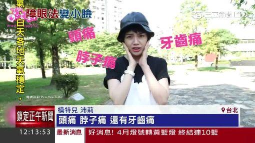 """女星瘋自拍""""牙痛照"""" 免運動瘦臉法"""