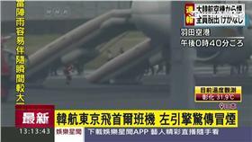 大韓航空、羽田機場、引擎起火