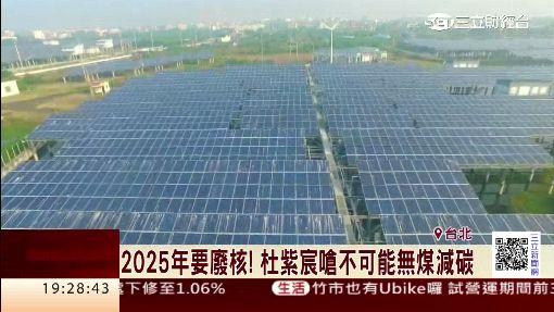 2025年要廢核! 杜紫宸嗆不可能無煤減碳