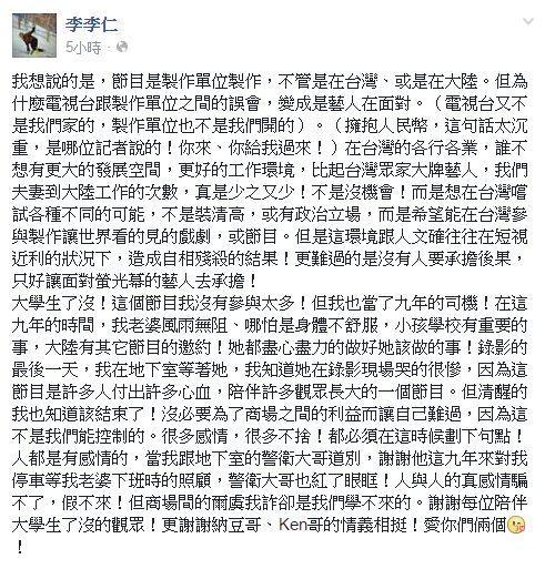 李李仁為陶晶瑩叫屈。(圖/翻攝自李李仁臉書)