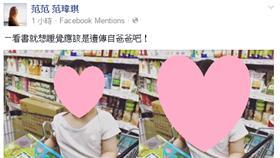 圖/翻攝自范瑋琪臉書