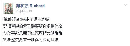 謝和弦臉書批陳建寧(翻攝自謝和弦臉書)