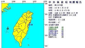 中央氣象局地震報告,地震報告,中央氣象局,地震 圖/翻攝中央氣象局
