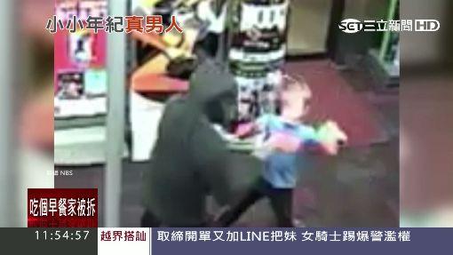 美7歲童遇搶劫 挺身抗賊猛捶搶匪