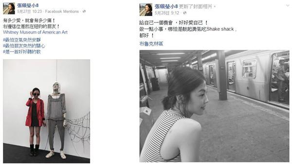 嚴爵、小8、張珮瑩/臉書