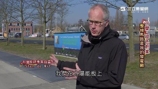 拚永續! 荷蘭太陽能自行車道上路