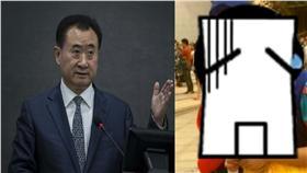 王健林/萬達官網、山寨「白雪公主」/新聞台畫面