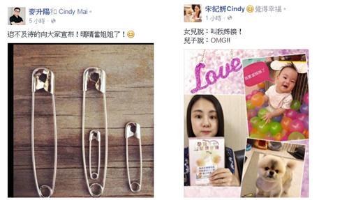 宋紀妍、麥升陽臉書