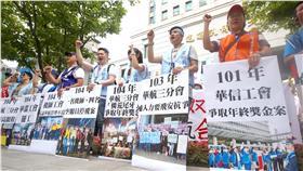 華航、空服員、抗議、遊行(圖/中央社)