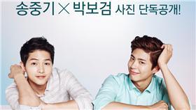 宋仲基和朴寶劍共同代言pizz廣告 韓國達美樂官方instagram