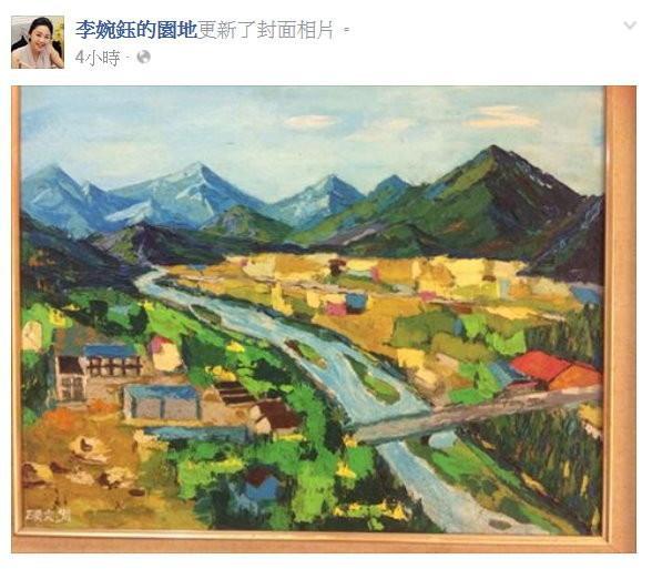 李婉鈺po「碩文」油畫(圖/翻攝自李婉鈺臉書)
