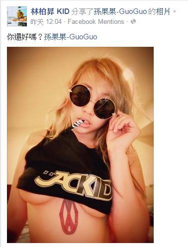 kid臉書 轉發孫果果照片