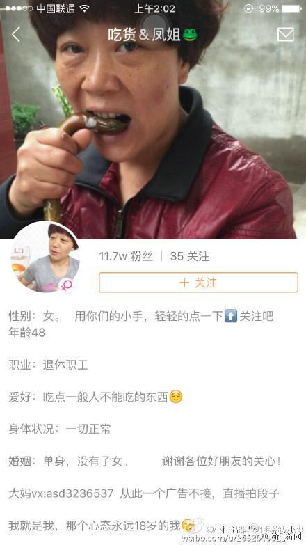 吃貨鳳姐 微博http://www.weibo.com/p/1008085597f09857cb4a2de12d0cae503384d2?from=faxian_huati#_rnd1465015825419