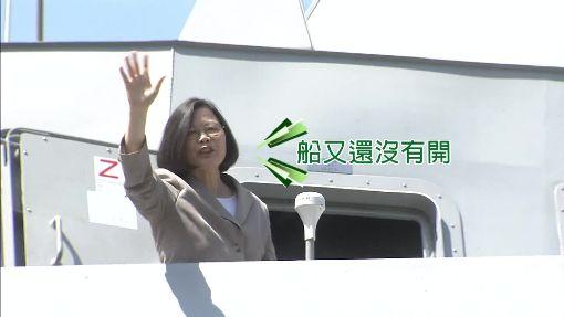 「和國軍坐同一條船」 小英首登「沱江艦」出航