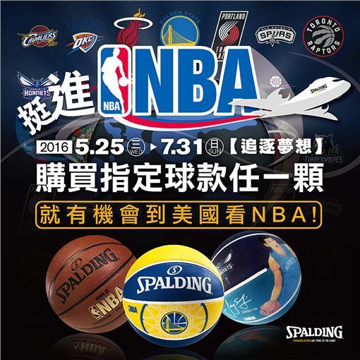 SPALDING帶球迷追夢 挺進NBA!