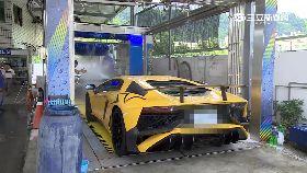 超跑洗車機1800