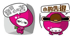 ▲小的告退、寶寶心裡苦 購物網業者送LINE免費貼圖(圖/momo購物網)