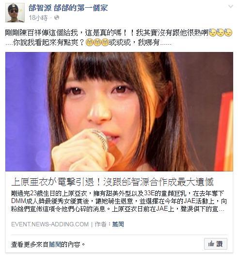 圖/翻攝自邰智源臉書