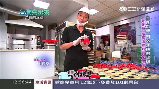 台灣亮起來 木匠蛋糕