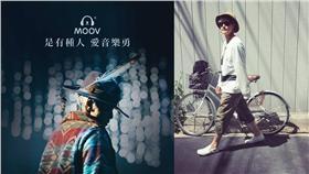 蘭蔻、何韻詩、MOOV(圖/何韻詩、MOOV臉書)