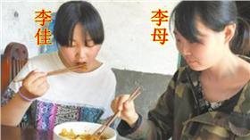 ▲李佳與母親(圖/翻攝自光華日報)