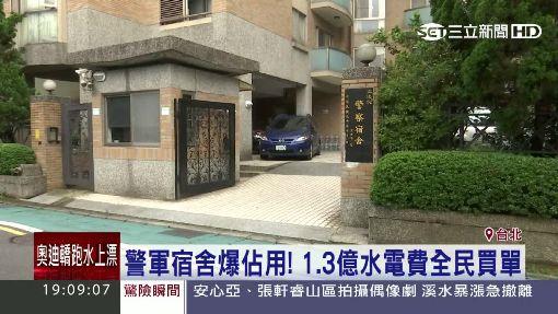 警軍宿舍爆佔用!1.3億水電費全民買單|三立新聞台