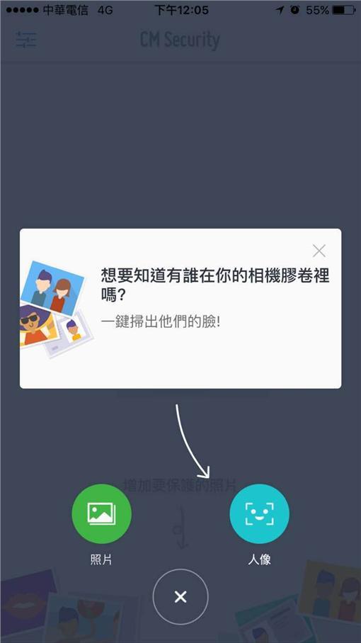 ▲iOS用戶看過來!照片保險箱幫你鎖住隱私(圖/獵豹移動)