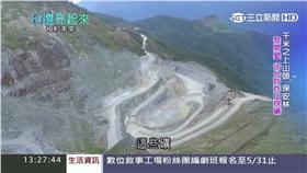 台灣亮起來/政府帶頭亂?不許土地超限利用 卻準礦廠挖空整個山頭