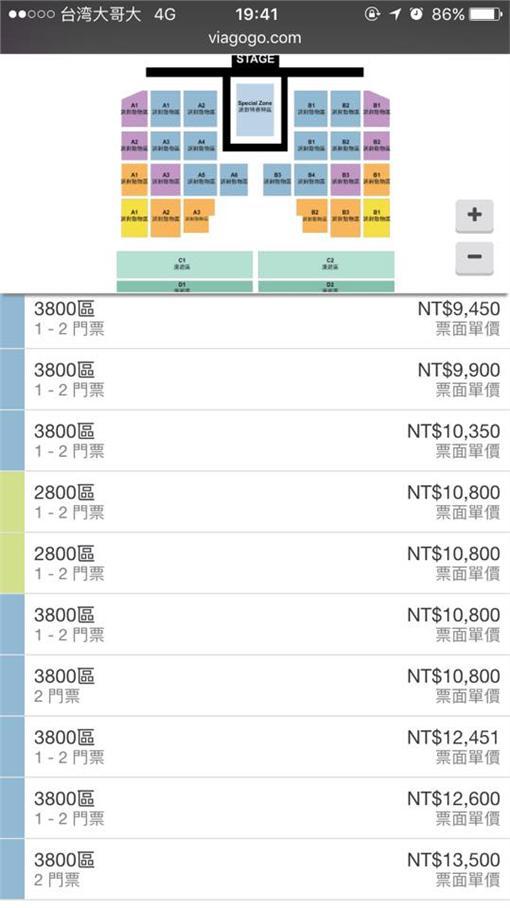 黃牛,五月天,演唱會,票價,停車場,杜絕,實名制(臉書https://www.facebook.com/photo.php?fbid=10205065463151317&set=p.10205065463151317&type=3&theater)