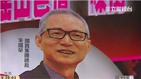 國寶人壽朱國榮/資料畫面