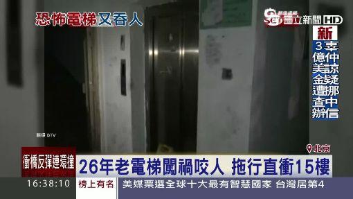"""26年老電梯""""咬人"""" 北京大媽慘斷腿"""
