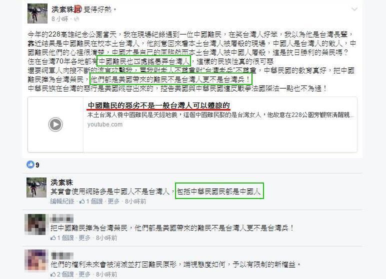 洪素珠上傳影片在臉書上之備份圖(圖/翻攝自王炳忠臉書)