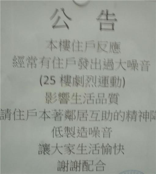 公寓,環境,噪音,公告,劇烈運動,網友,PTT(https://www.ptt.cc/bbs/StupidClown/M.1465389840.A.D8C.html)