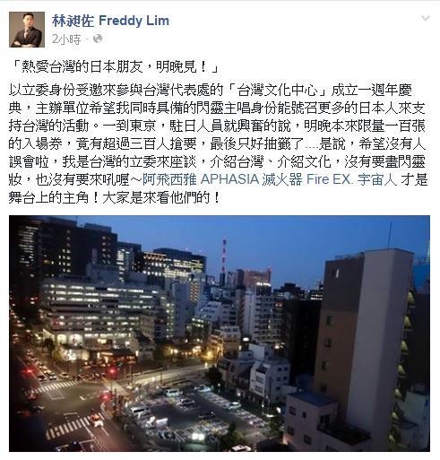 林昶佐 Freddy Lim/臉書