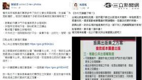 吳思瑤臉書