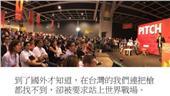 到了國外才知道,在台灣的我們連把槍都找不到,卻被要求站上世界戰場