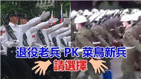 憲兵,閱兵,踢正步 合成圖/記者盧冠妃、YouTube