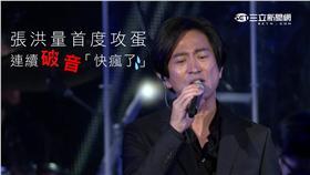 張洪量首度攻蛋就GG 飆情歌連續破音「快瘋了」,圖/新聞台