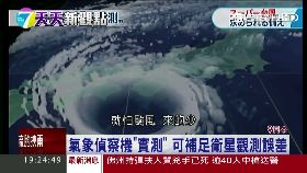 日機追颱風1800