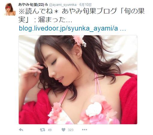 MARKS JAPAN 彩美旬果(左)及AIKA(右)。(twitter圖片)