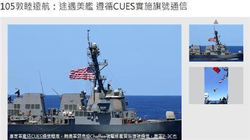 105敦睦遠航:途遇美艦 遵循CUES實施旗號通信 青年日報