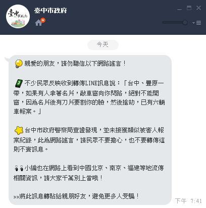 台中市政府LINE澄清網路謠言