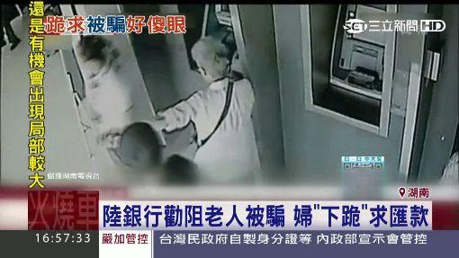 陸銀行勸阻老人被騙 婦「下跪」求匯款