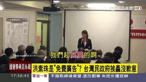 """洪素珠是""""免費廣告""""? 台灣民政府挨轟沒歉意"""