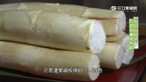 白蘆筍躍升主角 鐵板燒料理一吃就愛