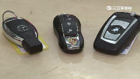 名車鑰匙貴1200