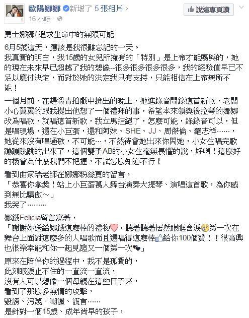 歐陽娜娜,傅娟-翻攝自歐陽娜娜臉書粉絲專頁 https://www.facebook.com/Nanaonly/posts/1424258974258290